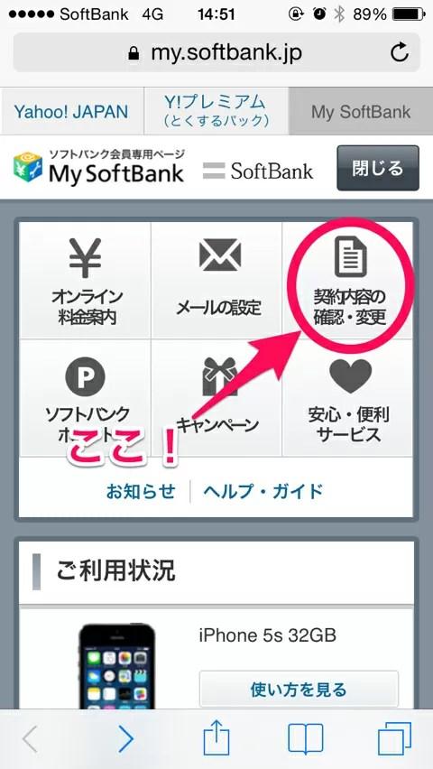 MySoftBankからスマ放題へプラン変更2