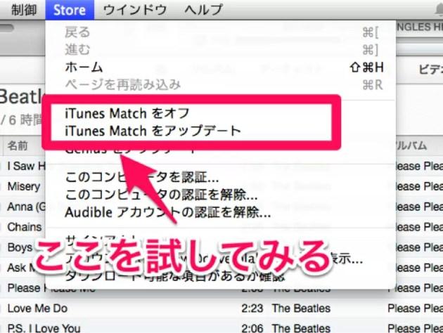 iTunes MatchとiPhoneがうまく同期されない時はオンオフをやってみる