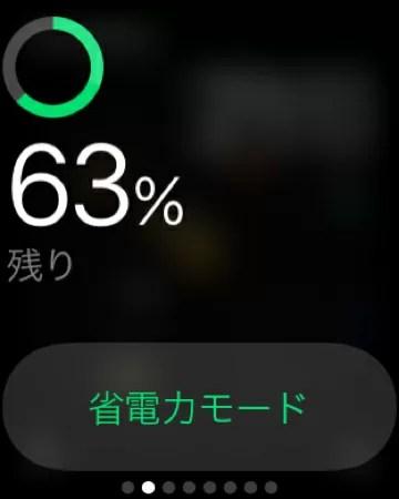Apple Watchのバッテリーはけっこうもつ