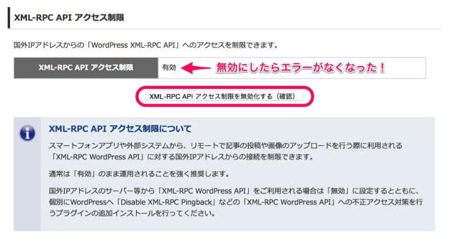 wpXの国外アクセス制限2