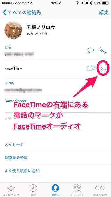 FaceTimeオーディオのかけ方