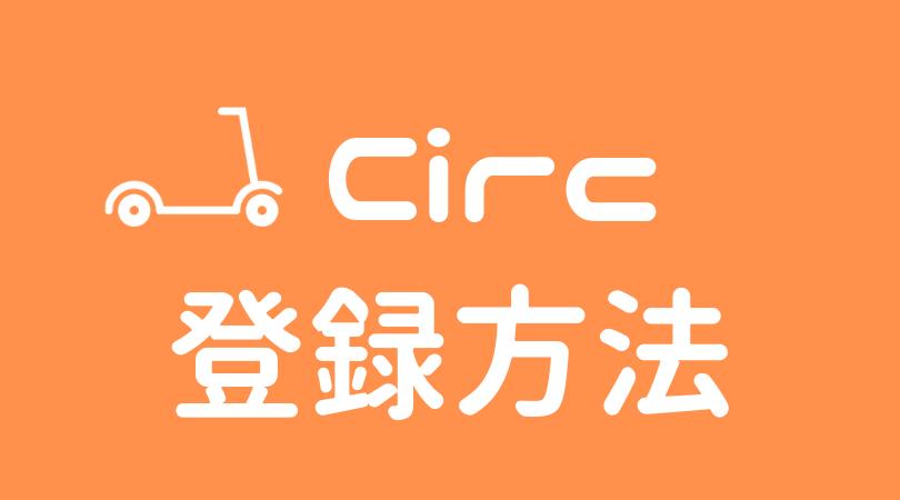 Circ 招待コード