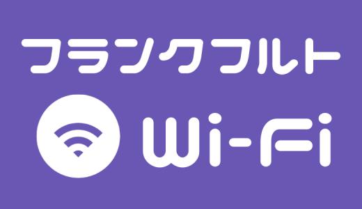 【無料・期待禁物】フランクフルト空港/街中/電車/バスのWi-Fi事情・繋ぎ方