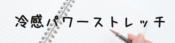 激安アームカバーで年中快適!BODY-TOUGHNESS 冷感パワーストレッチ【持ち物紹介】