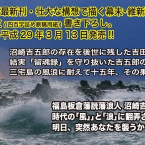 「風浪の果てに」絶賛発売中!!