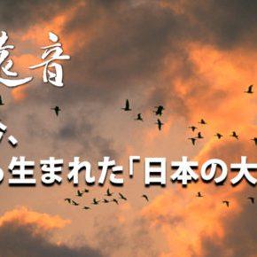 「大河小説・秋の遠音」遂に誕生