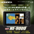 HONDEX HE-9000 Coming Soon