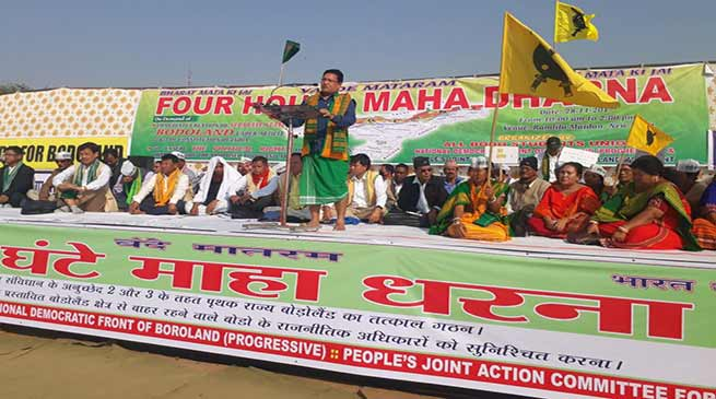 Maha Dharna in support of Bodoland in Ramlila Maidan