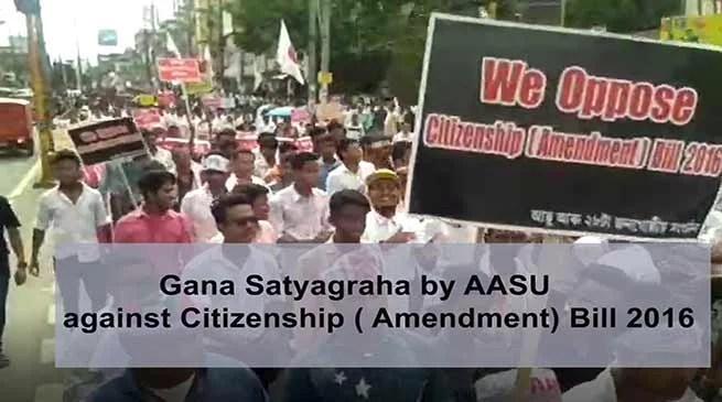 Assam: AASU organises 'Gana Satyagraha' against Citizenship (Amendment) Bill (CAB), 2016