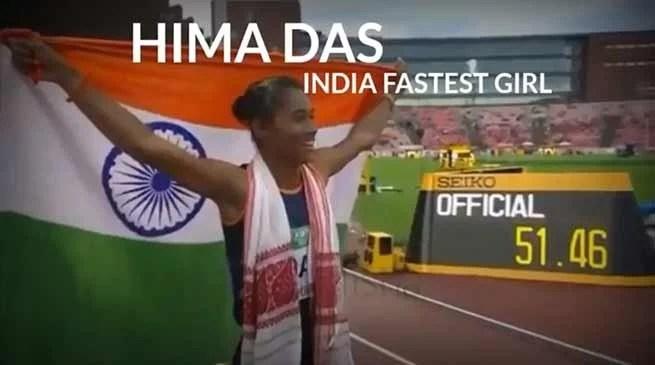 Assam:BCPL announces Rupees One Lakh to sprinter Hima Das