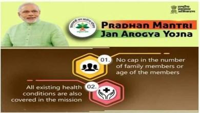 Photo of Assam: Hailakandi gears up for launching of PMJAY