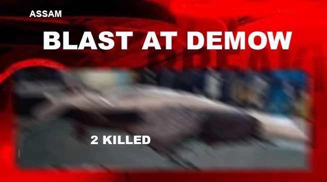 Assam Blast: CM Condemns Demow grenade blast, 2 killed