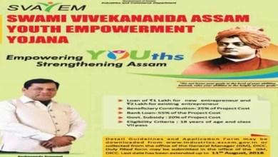 Assam: Hailakandi administration gears up to implement SWAYEM Yojana