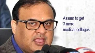 Photo of Assam to get 3 more medical colleges- Himanta Biswa Sarma