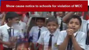 Assam: Show cause notice to schools for violation of MCC