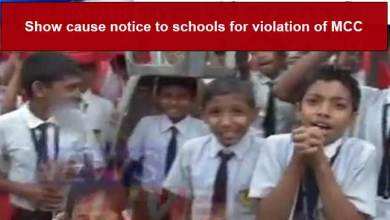 Photo of Assam: Show cause notice to schools for violation of MCC