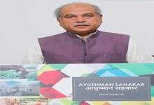 Parshottam Rupala LaunchesRs.10,000.00 Cr NCDC Ayushman Sahakar Fund