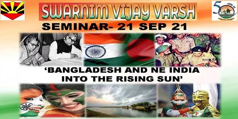 Swarnim Vijay Varsh Seminar- Seminar 'Bangladesh and NE India: into the rising sun'