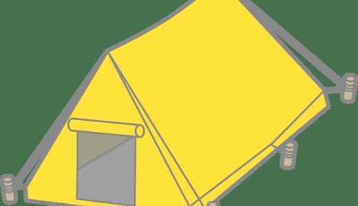 【おすすめ・登山装備】山岳テント夏・冬選び方(2019年最安値)