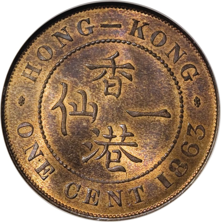 ONE CENT 1863