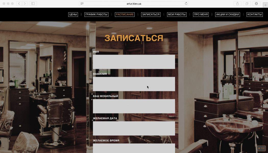 artur.kiev.ua-2
