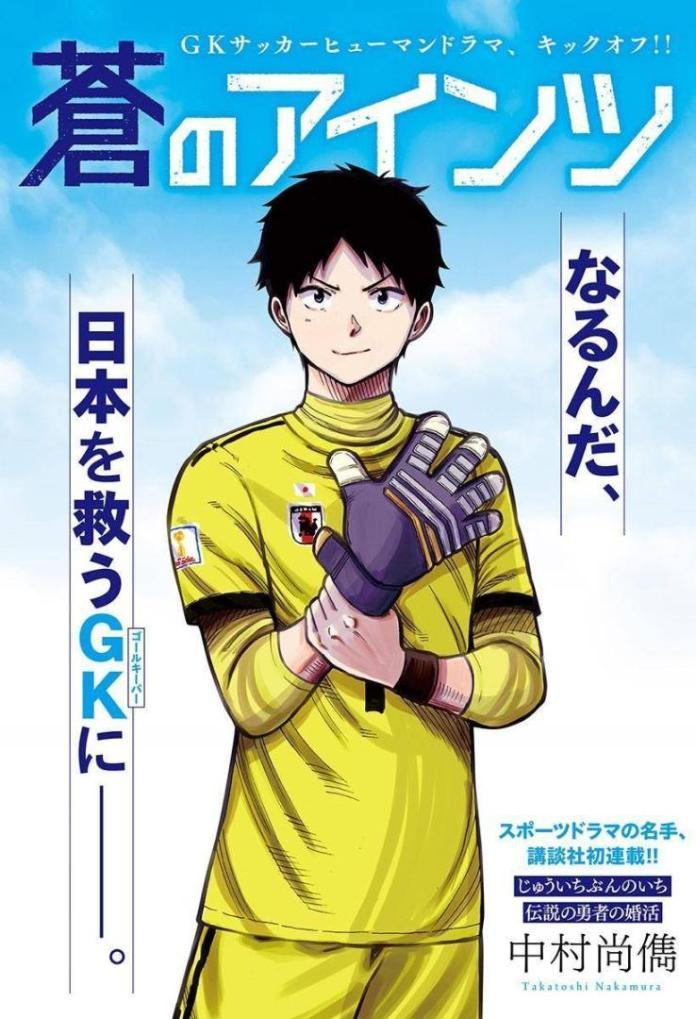 """Lanzan """"Aoi no Eins"""" un nuevo Manga de Fútbol 1"""