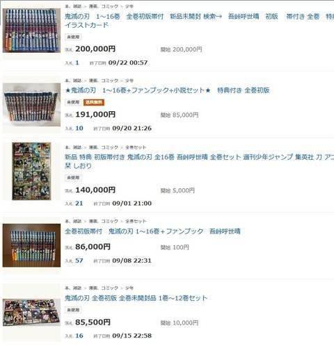 Ofertas de tomos de Kimetsu no Yaiba en Japon.