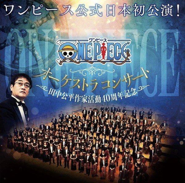 One Piece Concierto Orquesta