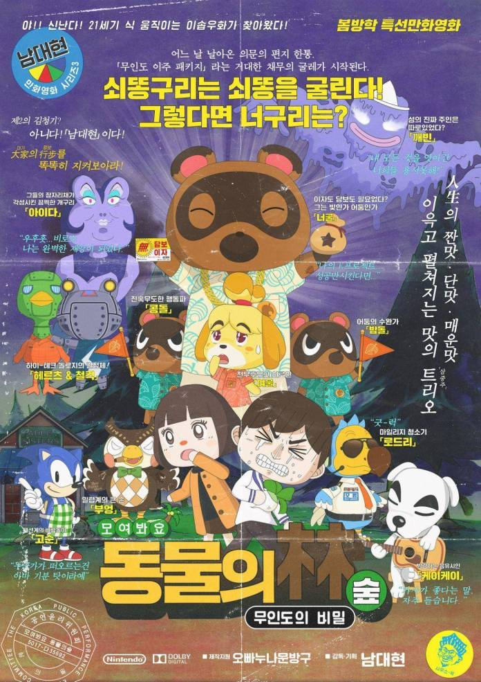 animal crossing anime 80s