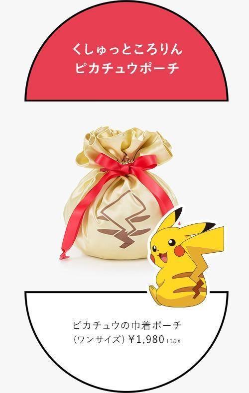Seduce a tu pareja con esta lencería inspirada en Pokémon ⚡️ 7