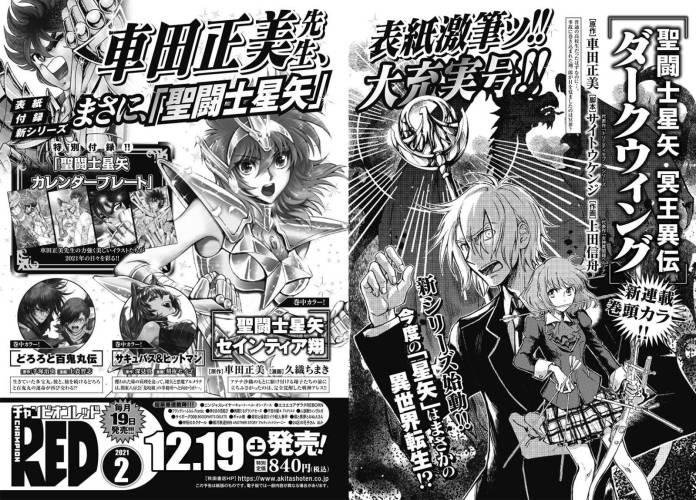 Saint Seiya Manga