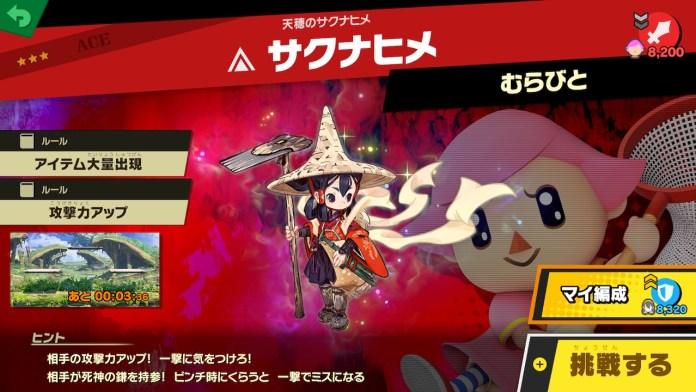 Super Smash Bros. Ultimate anuncia inesperada colaboración con Sakuna 3