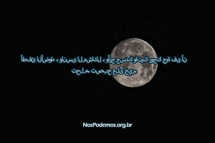 أطفئ الأضواء ، وانسى المشاكل ، وأرح جسدك واترك روحك حرة فى أن تحلم. تصبح على خير.