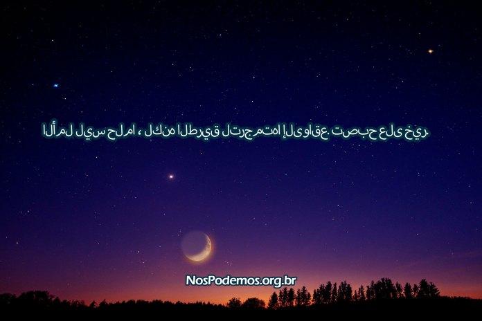 الأمل ليس حلما ، لكنه الطريق لترجمتها إلى واقع. تصبح على خير.