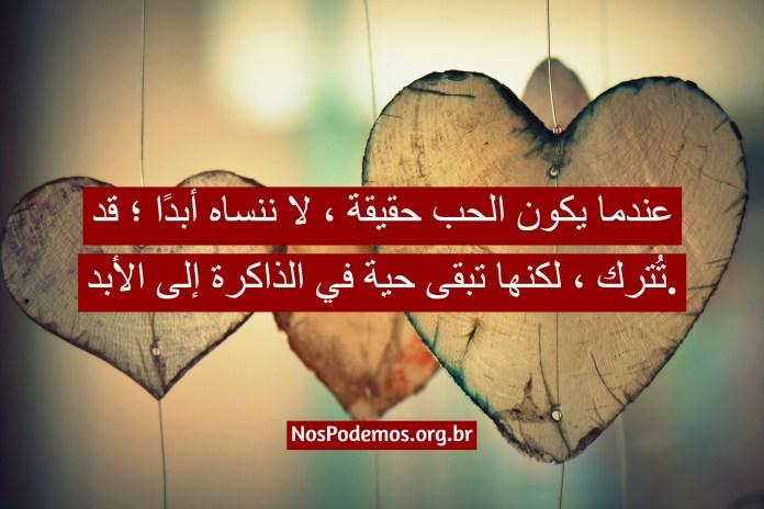 حب جميلة