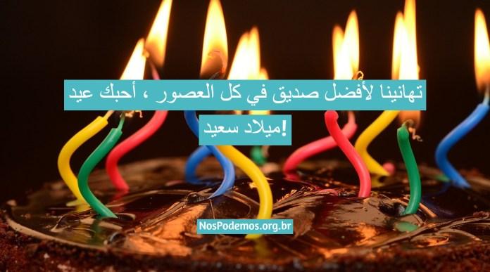تهانينا لأفضل صديق في كل العصور ، أحبك عيد ميلاد سعيد!