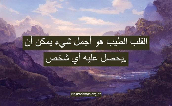 القلب الطيب هو أجمل شيء يمكن أن يحصل عليه أي شخص.