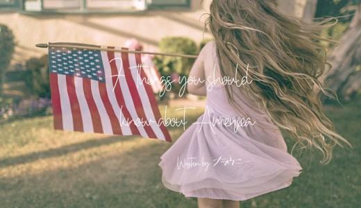 知らなかった!「アメリカ」特有のユニークな文化と習慣7選