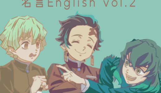 【コミック3~5巻】鬼滅の刃の名言や技名を英語で言ってみよう!