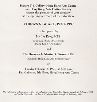 Carton d'invitation de l'exposition China's New Art, galerie Hanart TZ, Hong-Kong, 1993 (verso)