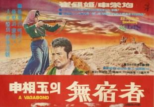 THE HOMELESS WANDERER (Shin Sang-ok, 1968) - un pistolero errant en Mandchourie prend la défense d'une famille de paysans rebelles contre les forces de l'ordre corrompues
