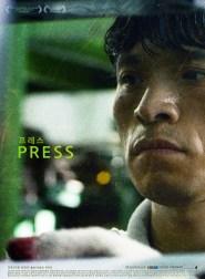 PRESS (Choi Jeong-min, 2016) - un ex-détenu suit un programme de réinsertion de l'Église. Il va tomber sous le charme de la femme en charge de son cas.