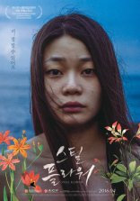 STEEL FLOWER (Park Suk-young, 2016) - une SDF débarque à Busan pour trouver du travail. Elle y rencontrera surtout du mépris et de la bassesse humaine.