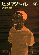 Manga Himeano ru bunko tome 4 - source image : Manga-News