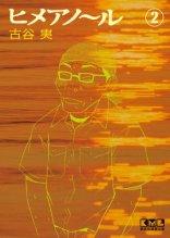 Manga Himeano ru bunko tome 2 - source image : Manga-News
