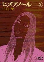 Manga Himeano ru bunko tome 3 - source image : Manga-News