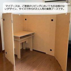 ダンボールで作られた個室 テレワークにも充分使える