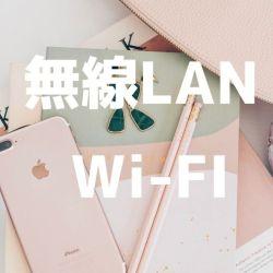 Wi-Fi と無線LANの違いとは?