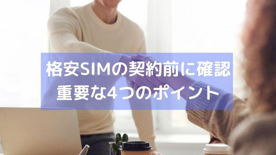格安SIMを契約前に確認!重要4つのポイント