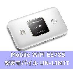 ファーウェイ Mobile WiFi E5785で楽天モバイルを使う